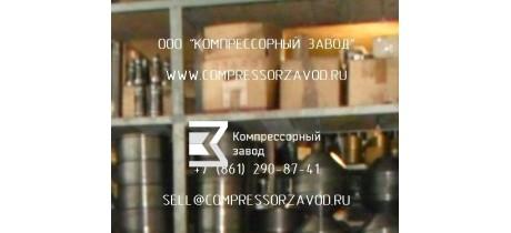 Запасные части на компрессор 2ГМ4-54/3С